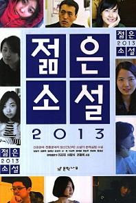 젊은 소설(2013)