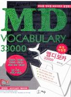 MD VOCABULARY 33000(2009 최신개정판)(개정판 4판)