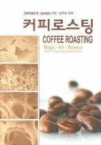 커피로스팅