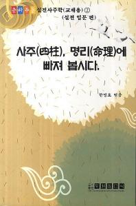 사주, 명리에 빠져 봅시다(CD1장포함)(춘하추동 실전사주학(교재용) 2)