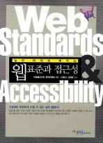 웹표준과 접근성(실전 예제로 배우는)