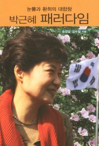 박근혜 패러다임