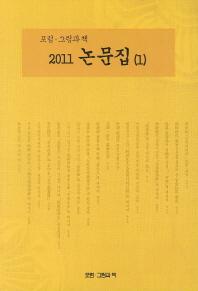 논문집. 1(2011)(포럼 그림과 책)
