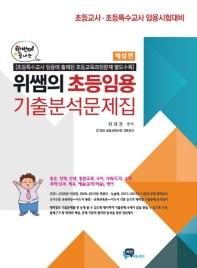위쌤의 초등임용 기출분석문제집(2019)(한번에 끝내는)