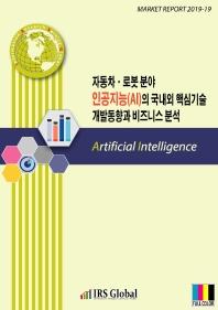 자동차 로봇 분야 인공지능(AI)의 국내외 핵심기술 개발동향과 비즈니스 분석