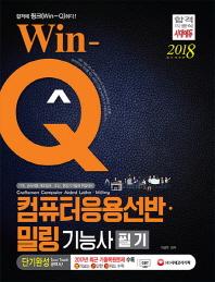 컴퓨터응용선반 밀링기능사 필기 단기완성(2018)(Win-Q(윙크))(개정판)