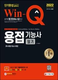 2022 Win-Q 용접기능사 필기 단기완성(특수용접기능사 포함)(개정판 8판)