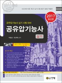 공유압기능사 실기(실기 시험 대비)(2017)(기능사 시리즈 길잡이)