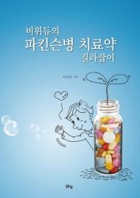 파킨슨병 치료약 길라잡이(비위듀의)