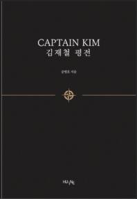 Captain Kim 김재철 평전 세트(국문+영문판)