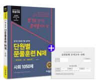 사회 1050제 단원별 문풀훈련 N제(2018)
