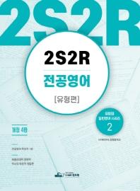 2S2R 전공영어: 유형편(개정판 4판)(유희태 일반영어 시리즈 2)