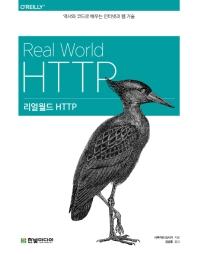 리얼월드 HTTP