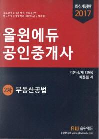 부동산공법(공인중개사 2차 기본서)(2017)(올윈에듀)
