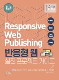 반응형 웹 실전 프로젝트 가이드