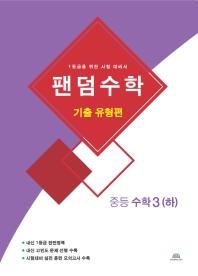 중학 수학3(하): 기출 유형편(2020)(팬덤수학)