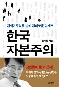 한국 자본주의(양장본 HardCover)