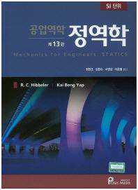 정역학(공업역학)(13판)