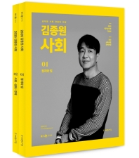 김종원 사회 세트(2020)(전2권)