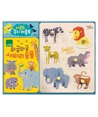 사운드 꼭지 퍼즐북: 와글와글 사파리 동물(iQ Baby(아이큐 베이비))