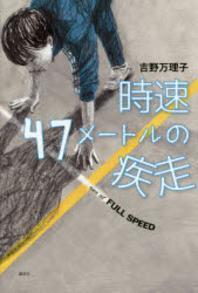 [해외]時速47メ-トルの疾走