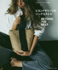 ビヨンドザリ-フのバッグスタイル 人氣ブランドのバッグを編む
