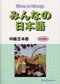 みんなの日本語中級2本冊