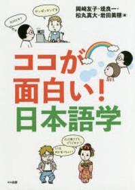ココが面白い!日本語學