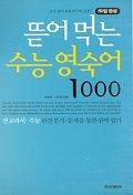 수능 영숙어 1000(뜯어먹는)