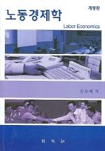 노동경제학(개정판)(양장본 HardCover)