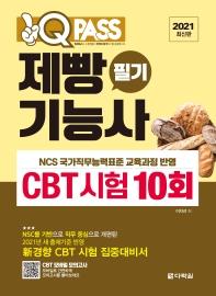 제빵기능사 필기 CBT 시험 10회(2021)(원큐패스)