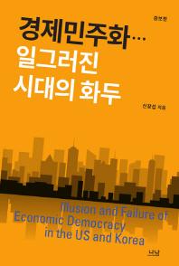 경제민주화 일그러진 시대의 화두(증보판)(나남신서 1890)