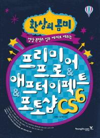 프리미어 프로 애프터 이펙트 포토샵 CS6(환상의 콤비)(DVD1장포함)