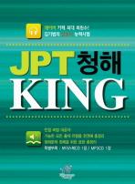 JPT 청해 KING(MP3CD2장포함)