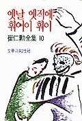 옛날 옛적에 훠어이 훠이(최인훈전집 10)