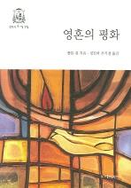 영혼의 평화(정진석 추기경 접집 20)