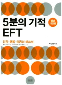 5분의 기적 EFT(전면개정판)