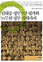 김대중 정부 5년 평가와 노무현 정부 개혁과제