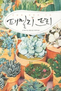 패밀리 트리 오가와 이토 장편소설