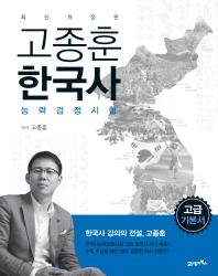 고종훈 한국사 능력검정시험(고급)
