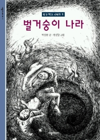 벌거숭이 나라(시공주니어 문고 독서 레벨 3 19)