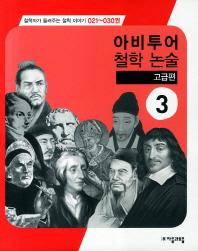아비투어 철학 논술 고급편. 3
