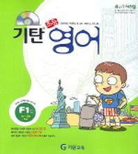 기탄 초등영어 F단계 1집(CD1장포함)