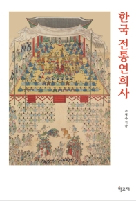 한국 전통연희사