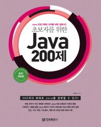 Java 200제(초보자를 위한)(개정판)