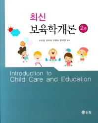 보육학개론(최신)(2판)