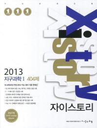 지구과학1 404제(2013)(자이스토리)