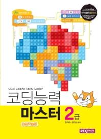 코딩능력 마스터 2급 COA(스크래치)(라이센스플러스)