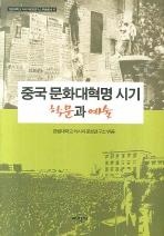 중국 문화대혁명 시기 학문과 예술(한림대학교 아시아문화연구소 학술총서 16)(양장본 HardCover)