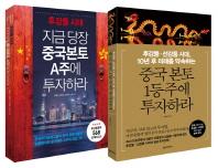 후강통 선강통 시대, 중국 1등 주식에 투자하라 세트(전2권)